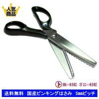 ピンキング818日本製