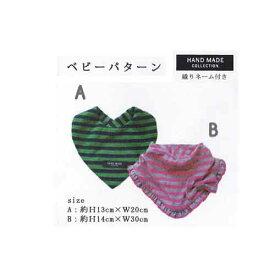 実物大型紙 スカーフスタイ HMP-14 [送料無料] HAND MADE COLLECTION KIYOHARA パターン ベビー 出産 よだれかけ