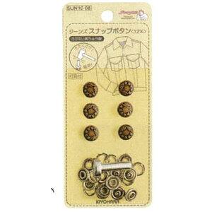 サンコッコー ジーンズスナップボタン 15mm 3パックセット SUN10-9 SUNCOCCOH 手芸 手作り