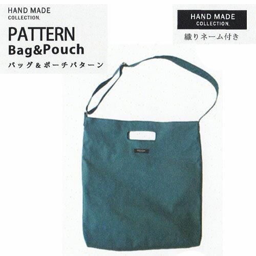 【送料無料】HAND MADE COLLECTION 実物大型紙 2wayショルダーバック KIYOHARA パターン 帆布 バッグ BAG かばん 手芸 手作り 洋裁