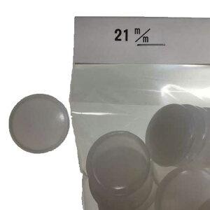 プラスチック つつみボタン 21mm 100個入 手芸 手作り