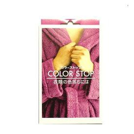 ダイロン カラーストップ 色止め剤 [送料無料] 手芸 染料 染色 色落ち