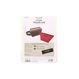 実物大型紙 ポーチセット HMP-01 [送料無料] HAND MADE COLLECTION KIYOHARA パターンバッグ かばん 手作り