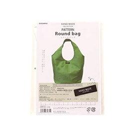 実物大型紙 ラウンドBAG HMP-02 [送料無料] HAND MADE COLLECTION KIYOHARA パターン バッグ かばん 手作り