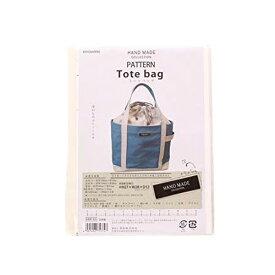 実物大型紙 トートBAG HMP-03 [送料無料] HAND MADE COLLECTION KIYOHARA パターンバッグかばん 手作り