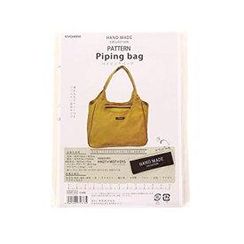 実物大型紙 パイピングBAG HMP-04 [送料無料] HAND MADE COLLECTION KIYOHARA パターン バッグ かばん 手作り