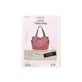実物大型紙 チューリップBAG HMP-05 [送料無料] HAND MADE COLLECTION KIYOHARA パターン バッグ かばん 手作り