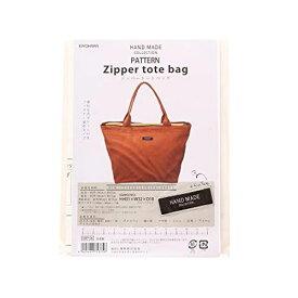実物大型紙 ジッパートートBAG HMP-06 [送料無料] HAND MADE COLLECTION KIYOHARA パターン バッグ かばん 手作り
