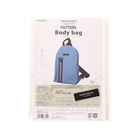 実物大型紙 ボディーバック HMP-07 [送料無料] HAND MADE COLLECTION KIYOHARA パターン バッグ かばん 手作り