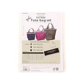 実物大型紙 ナイロントートバッグセット HMP-09 [送料無料] HAND MADE COLLECTION KIYOHARA パターン BAG かばん 手作り