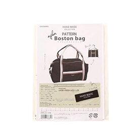 実物大型紙 ナイロンボストンバッグ HMP-11 [送料無料] HAND MADE COLLECTION KIYOHARA パターン BAG かばん 手作り