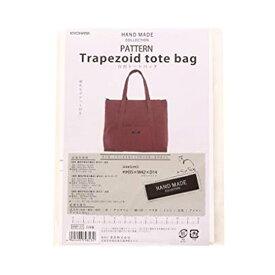 実物大型紙 台形トートバック HMP-21 [送料無料] HAND MADE COLLECTION KIYOHARA パターン バッグ かばん 手作り