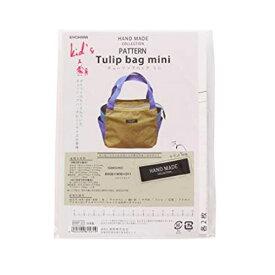 実物大型紙 チューリップバック ミニKIDS HMP-22 [送料無料] HAND MADE COLLECTION KIYOHARA 子供 パターン バッグ かばん 手作り