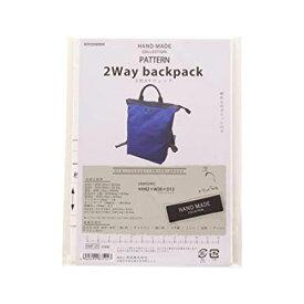 実物大型紙 2wayリュック HMP-29 [送料無料] HAND MADE COLLECTION KIYOHARA パターンバッグ かばん 手作り