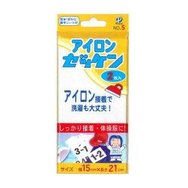 パイオニア Orijinal シリーズ アイロンゼッケン 1袋2枚入 5袋セット アイロン接着 G200-00005 [送料無料] Pioneer 入園 入学の名前つけに