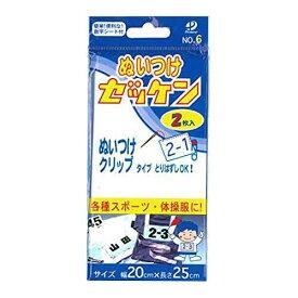 パイオニア Orijinal シリーズ ぬいつけンゼッケン 1袋2枚入 5袋セット ぬいつけタイプ G300-00006 [送料無料] Pioneer 入園 入学の名前つけに