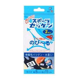 パイオニア Orijinal シリーズ スポーツゼッケン 中 1袋2枚入 5袋セット アイロン接着 G400-00010 [送料無料] Pioneer 入園 入学の名前つけに