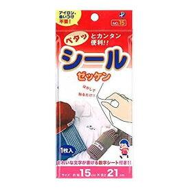 パイオニア Orijinal シリーズ シールゼッケン 1袋1枚入 5袋セット シールタイプ G600-00015 [送料無料] Pioneer 入園 入学の名前つけに
