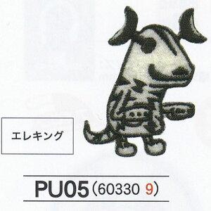 ワッペン パイオニア ウルトラマン エレキング 1袋1枚入 3袋セット PU300-PU05 シール・アイロン両用タイプ