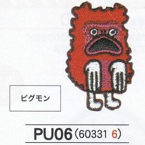 ワッペン パイオニア ウルトラマン ピグモン 1袋1枚入 3袋セット PU300-PU06 シール・アイロン両用タイプ