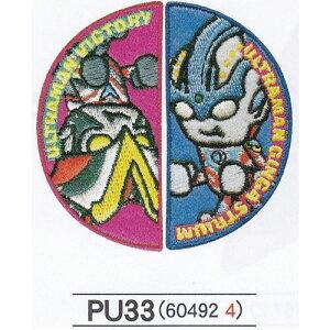 ワッペンパイオニア ウルトラマン 1袋1枚入 3袋セット アイロン接着 PU500-PU33
