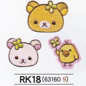 アップリケ パイオニア Rilakkuma 1袋3柄各1枚入 合計3枚3袋セット アイロン接着 RK400-RK18