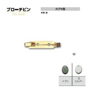 ブローチピン中 カブセ型 1袋3ケ入 5パックセット α-517 トーホー 金具のお色選択