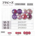 【送料無料】TOHO トーホープラビーズ丸玉 ミックス(4・6・8)mm1袋(60・30・20)ヶ 5パックセットのお値段です品番を…