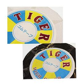 タイガー印 ゴムテープ 20mm 15m巻 平ゴム[送料無料] 手芸 手作り 洋裁