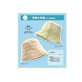 実物大型紙 帽子(リバーシブル) KT-50 オリムパス [送料無料] 手作り