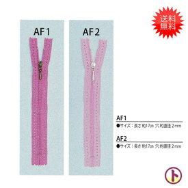 オリムパス Olympus 編み付けファスナー サイズを2種類からお選びください レース糸に最適 手芸 手作り 洋裁