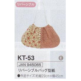 実物大型紙 リバーシブルバッグ KT-53 オリムパス [送料無料] 手作り