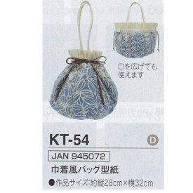 実物大型紙 巾着風バッグ KT-54 オリムパス [送料無料] 手作り
