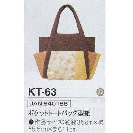 実物大型紙 ポケットトートバッグ KT-63 オリムパス [送料無料] 手作り