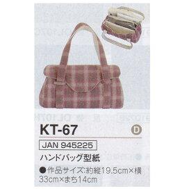 実物大型紙 ハンドバッグ KT-67 オリムパス [送料無料] 手作り