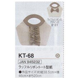 実物大型紙 ラッフルリボントート KT-68 オリムパス [送料無料] 手作り