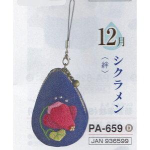 パッチワークキット花のしずく マカロンポーチ 12月 シクラメン(絆) PA-659 オリムパス