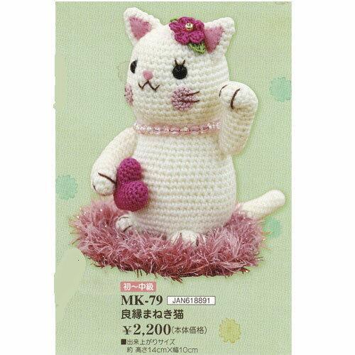 【送料無料】オリムパス Olympus あみぐるみキット 良縁まねき猫 MK-79ネコ 編物 編みぐるみ 猫 手芸 手作り 洋裁