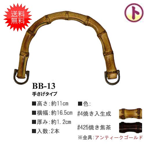 【送料無料】INAZUMA 竹持ち手 手さげタイプ 高さ約11cm×横幅約16.5cm×厚み約1.2cm お色をお選びください Bamboo 手芸 手作り 洋裁