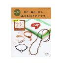 [送料無料] 組む・編む・結ぶ かんたん革ひものアクセサリー BQ3634 作品本 手芸本MA 手芸 手作り 洋裁