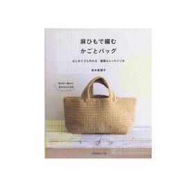 [送料無料] 麻ひもで編むかごとバッグ 作品本 NV70299 手芸本MA 手芸 手作り 洋裁