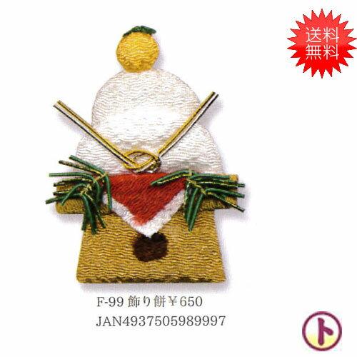 【送料無料】CHIRIKO ちリコパーツ 飾り餅 3袋セット 手芸 手作り 洋裁