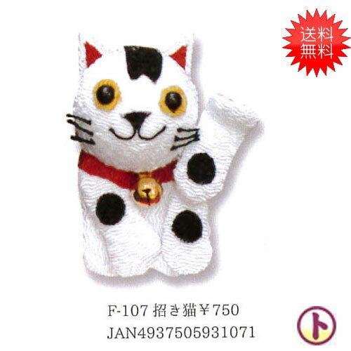 【送料無料】CHIRIKO ちリコパーツ 招き猫 3袋セット 手芸 手作り 洋裁