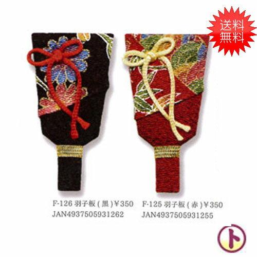 【送料無料】CHIRIKO ちリコパーツ 羽子板 3袋セット 手芸 手作り 洋裁