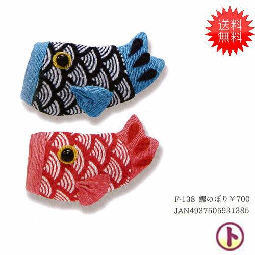【送料無料】CHIRIKO ちリコパーツ 鯉のぼり 3袋セット 手芸 手作り 洋裁
