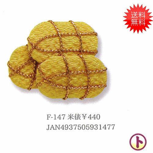 【送料無料】CHIRIKO ちリコパーツ 米俵 3袋セット 手芸 手作り 洋裁