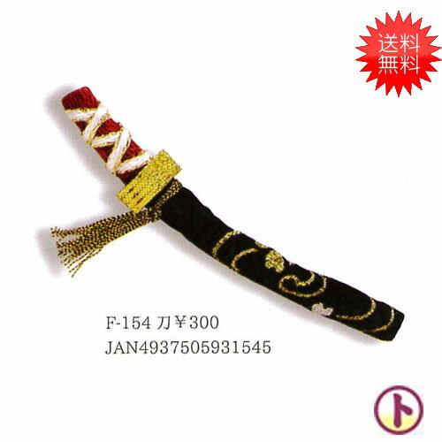 【送料無料】CHIRIKO ちリコパーツ 刀 3袋セット 手芸 手作り 洋裁