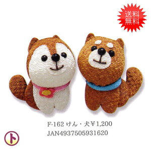 [送料無料] CHIRIKO ちリコパーツ けん・犬 3袋セット 手芸 手作り 洋裁