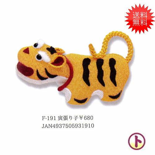 【送料無料】CHIRIKO ちリコパーツ 寅張り子 3袋セット 手芸 手作り 洋裁