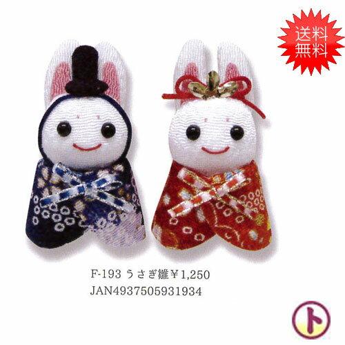 【送料無料】CHIRIKO ちリコパーツ うさぎ雛 3袋セット 手芸 手作り 洋裁